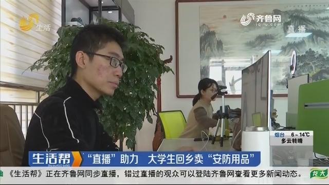 """潍坊:""""直播""""助力 大学生回乡卖""""安防用品"""""""