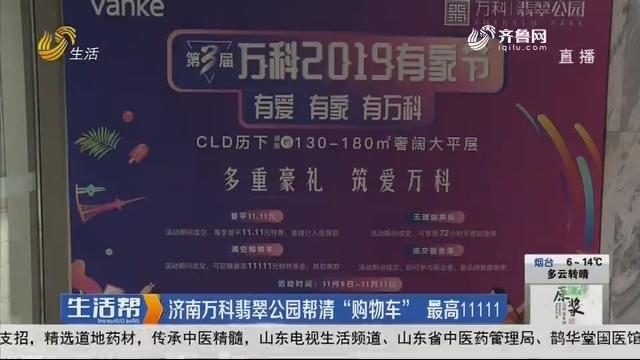 """济南万科翡翠公园帮清""""购物车"""" 最高11111"""