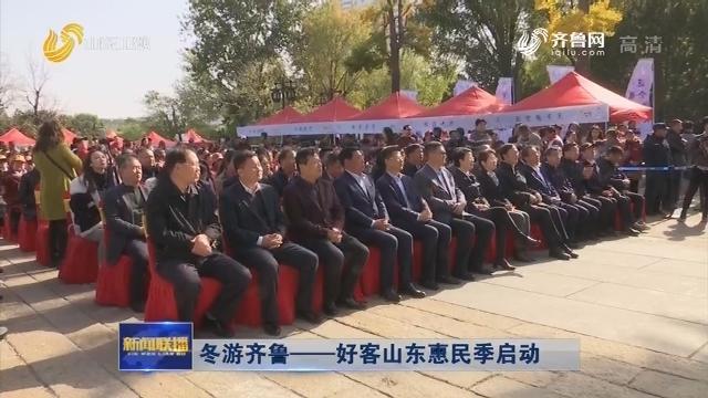 冬游齐鲁——好客山东惠民季启动