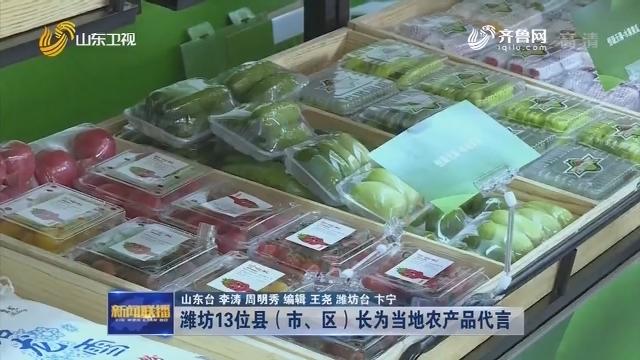 潍坊13位县(市、区)长为当地农产品代言