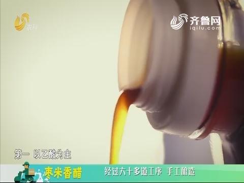 20191110《中国原产递》:枣米香醋
