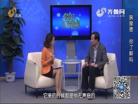 20191110《名医话健康》:名医李杰——胰腺癌 你了解吗
