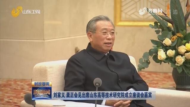 刘家义 龚正会见出席山东高等技术研究院成立座谈会嘉宾
