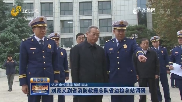 刘家义到省消防救援总队省边检总站调研