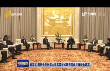 劉家義 龔正會見出席山東高等技術研究院成立座談會嘉賓