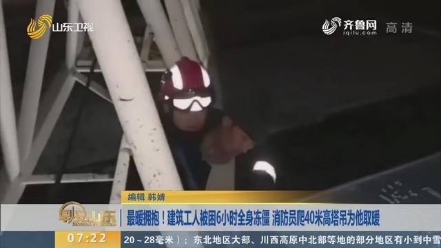 【闪电新闻排行榜】最暖拥抱!建筑工人被困6小时全身冻僵 消防员爬40米高塔吊为他取暖