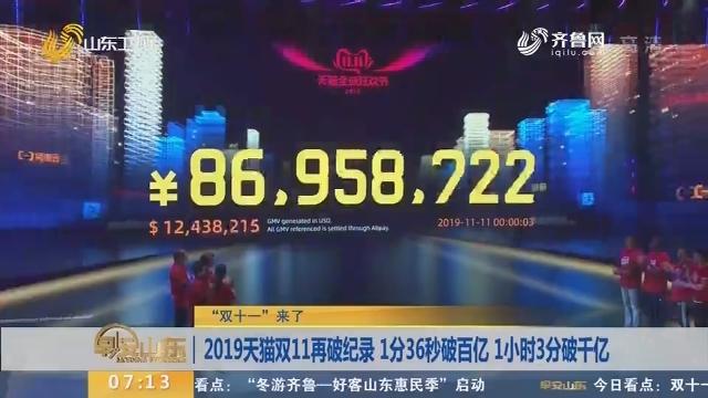 """【闪电新闻排行榜】""""双十一""""来了:2019天猫双11再破纪录 1分36秒破百亿 1小时3分破千亿"""