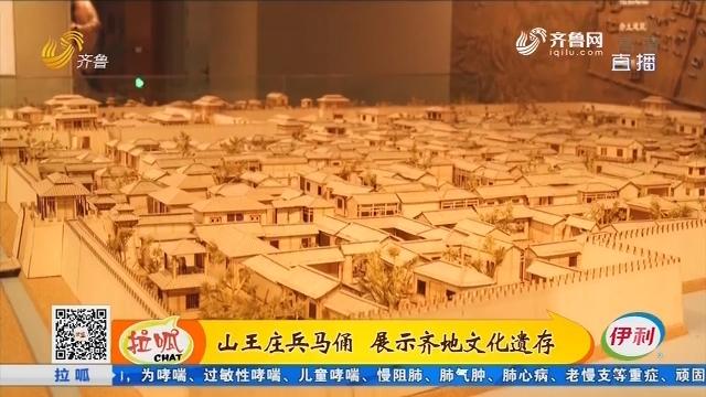 临淄:山王庄兵马俑 展示齐地文化遗存