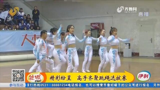 济南:精彩纷呈 高手齐聚跳绳选拔赛