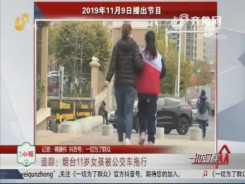 追踪:烟台11岁女孩被公交车拖行