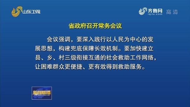 龔正主持召開省政府常務會議 研究統籌完善社會救助體系等工作