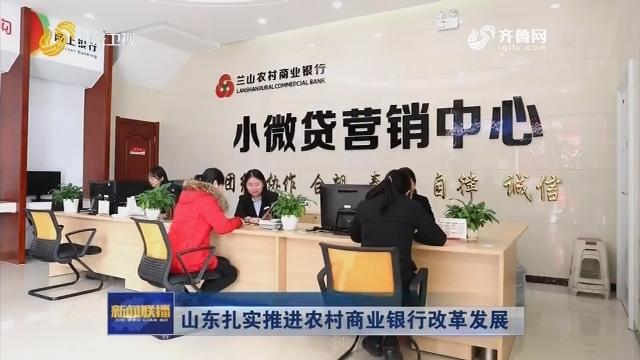 山東扎實推進農村商業銀行改革發展