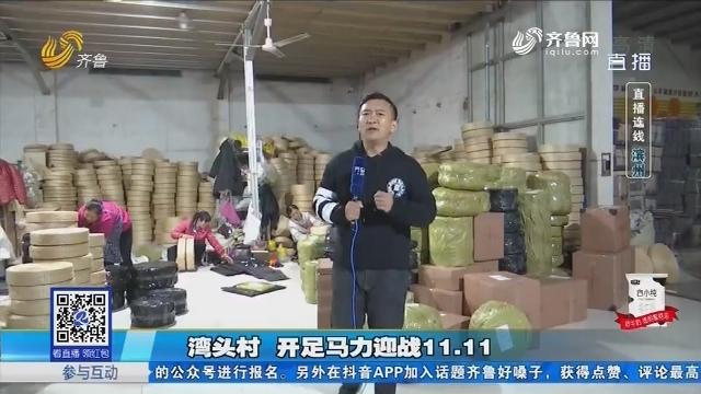 【直播连线】滨州:湾头村 开足马力迎战11.11
