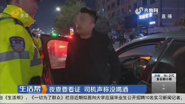 潍坊:夜查要看证 司机声称没喝酒