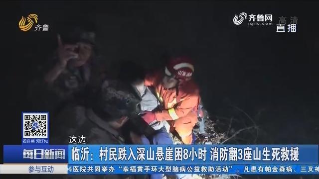 临沂:村民跌入深山悬崖困8小时 消防翻3座山生死救援