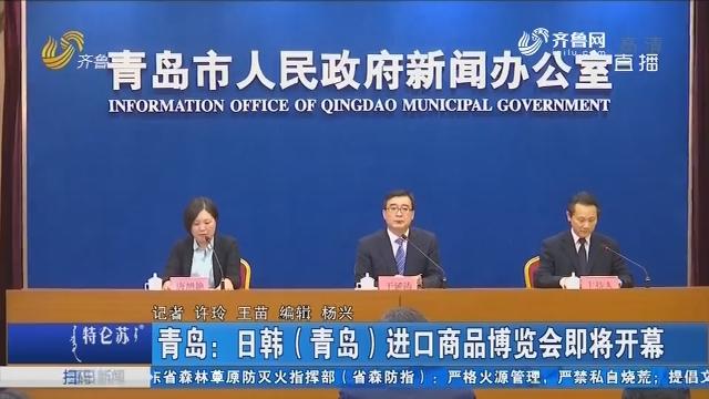 青岛:日韩(青岛)进口商品博览会即将开幕