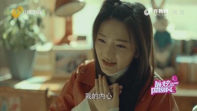 20191111《最炫国剧风》:天不怕地不怕的顾思思