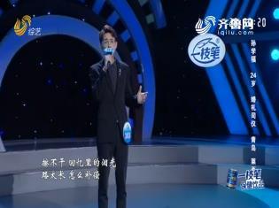 20191111《我是大明星》:选手带来高水平杂技表演 评委老师连连夸赞 震惊不已