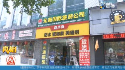 【真相】淄博:旅行社质保金不知去向 监管缺位谁承担?