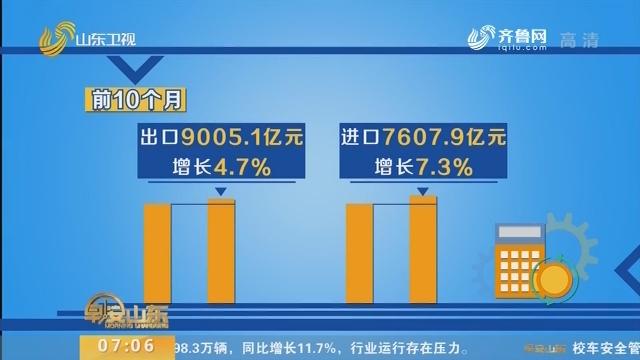 前10个月山东省外贸进出口增长5.9%