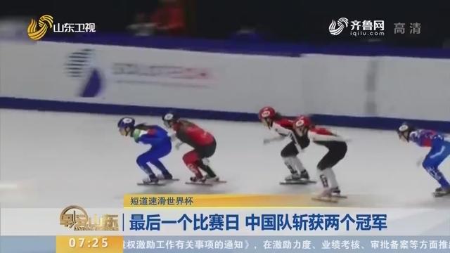 【短道速滑世界杯】 最后一个比赛日 中国队斩获两个冠军
