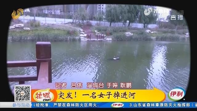 桓台:突发!一名女子掉进河