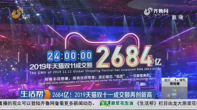 2684亿!2019天猫双十一成交额再创新高