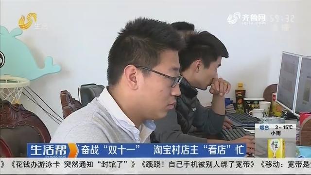 """德州:奋战""""双十一"""" 淘宝村店主""""看店""""忙"""