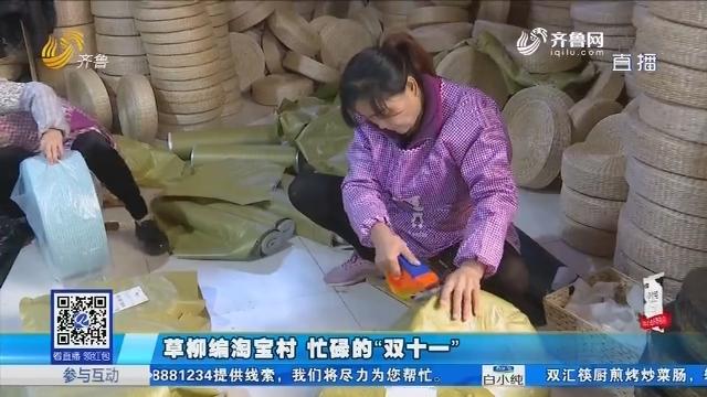 """滨州:草柳编淘宝村 忙碌的""""双十一"""""""
