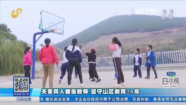 济南:夫妻两人都是教师 坚守山区教育34年