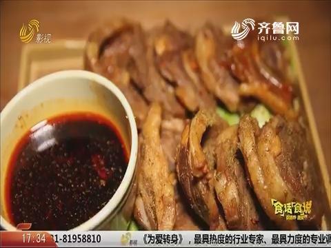20191112《你消费我买单之食话食说》:别具一格的美食餐厅(济南)