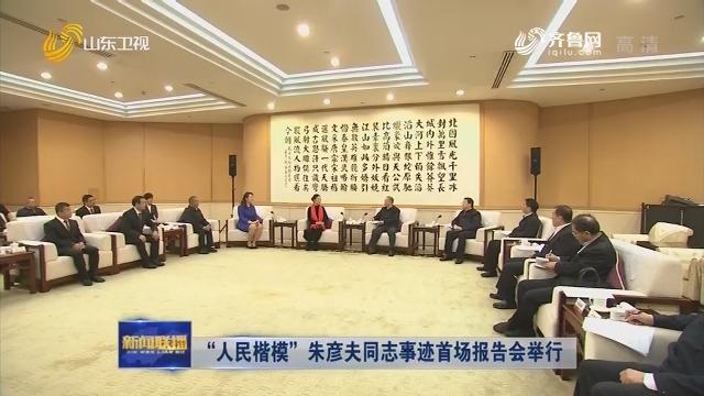 """""""人民楷模""""朱彦夫同志事迹首场报告会举行"""