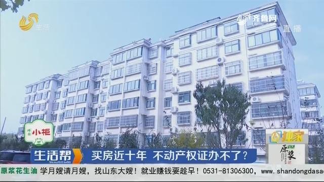淄博:买房近十年 不动产权证办不了?