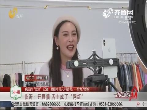 """【疯狂的""""双11""""】临沂:开直播 店主成了""""网红"""""""