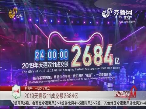 2019天猫双11成交额2684亿