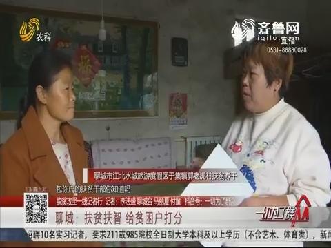 【脱贫攻坚一线记者行】聊城:扶贫扶智 给贫困户打分