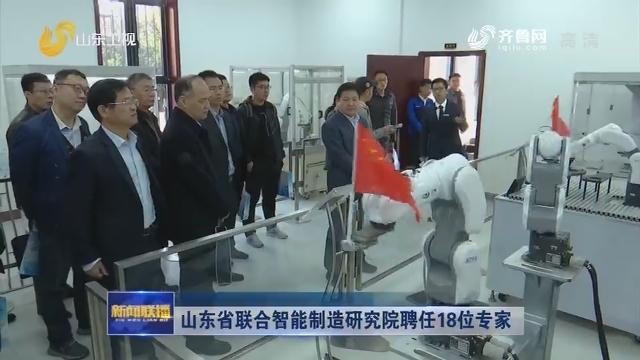 山东省联合智能制造研究院聘任18位专家