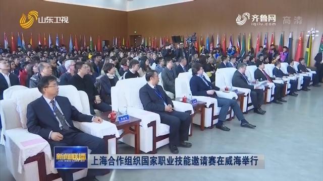 上海合作组织国家职业技能邀请赛在威海举行