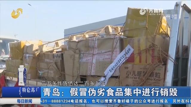 青岛:假冒伪劣食品集中进行销毁