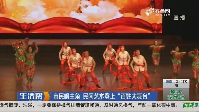 """济南:市民唱主角 民间艺术登上""""百姓大舞台"""""""