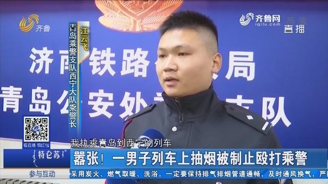 嚣张!一男子列车上抽烟被制止殴打乘警