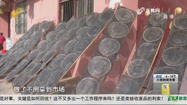 枣庄:冬季农闲不停歇 非遗粉皮制作忙
