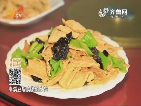 20191112《中国原产递》:豆腐皮