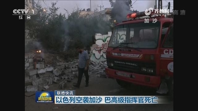 【联播快讯】以色列空袭加沙 巴高级指挥官死亡