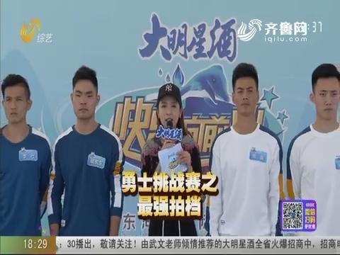 20191112《快乐向前冲》:勇士挑战赛之最强拍档