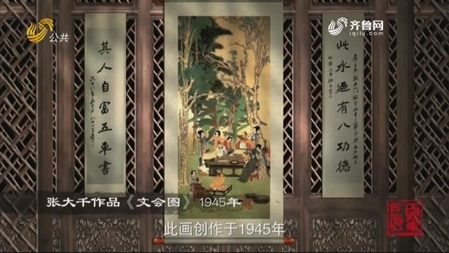 百年巨匠张大千第二期——《光阴的故事》20191112