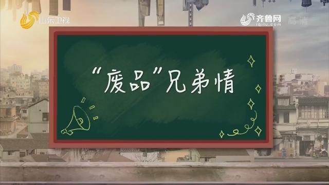 """20191112《最炫国剧风》:""""废品""""兄弟情"""