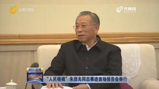 """""""人民楷模""""朱彥夫同志事跡首場報告會舉行"""