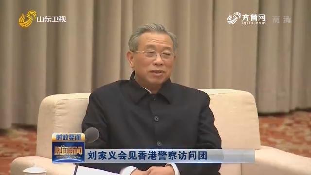 刘家义会见香港警察访问团
