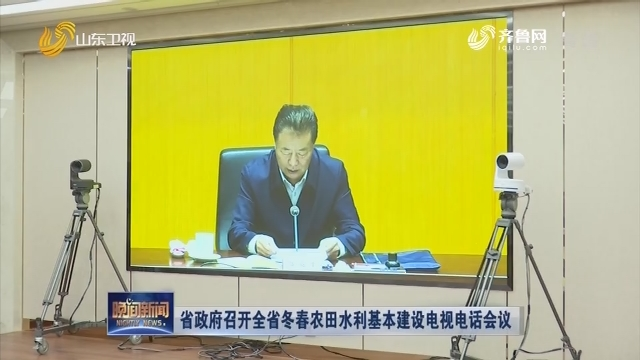 省政府召開全省冬春農田水利基本建設電視電話會議